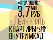 ЖК «Царицыно»! Квартиры в Москве Успей купить - в августе уникальные цены